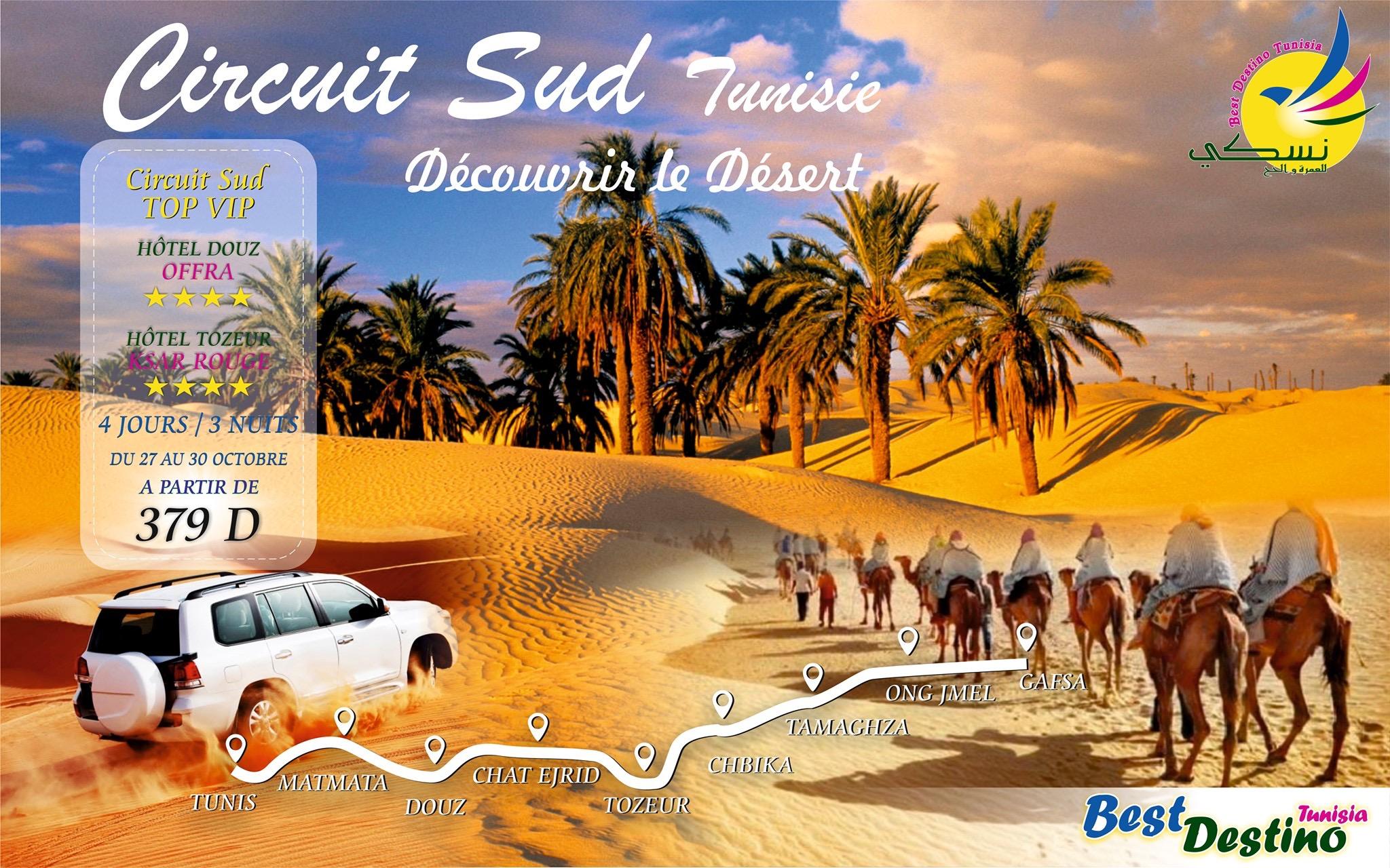 اكتشف معانا سحر الجنوب التونسي و عدي 4 أيام ولا في الأحلام